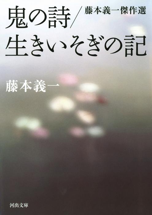 鬼の詩/生きいそぎの記-電子書籍-拡大画像