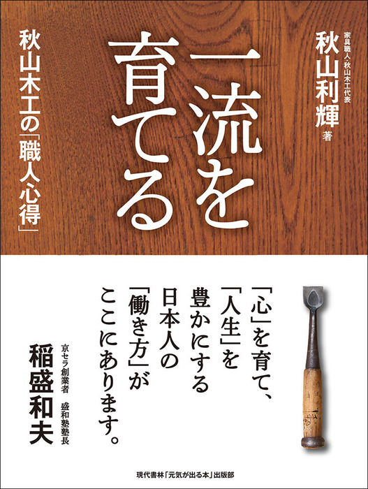 一流を育てる 秋山木工の「職人心得」拡大写真