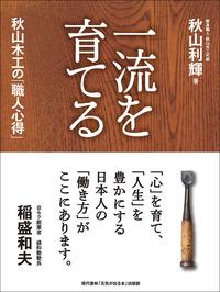一流を育てる 秋山木工の「職人心得」-電子書籍