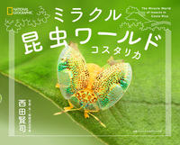 ミラクル昆虫ワールド コスタリカ-電子書籍