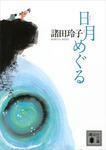 日月めぐる-電子書籍