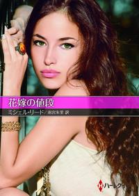 花嫁の値段【ハーレクインSP文庫版】-電子書籍