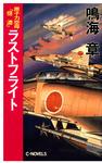 原子力空母「信濃」 ラストフライト-電子書籍