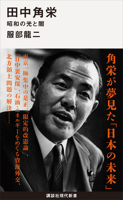 田中角栄 昭和の光と闇-電子書籍-拡大画像