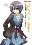 長門有希ちゃんの消失(3)-電子書籍