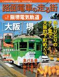 路面電車の走る街(7) 阪堺電気軌道-電子書籍
