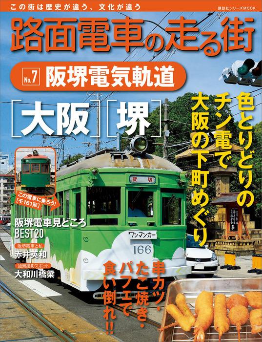 路面電車の走る街(7) 阪堺電気軌道-電子書籍-拡大画像