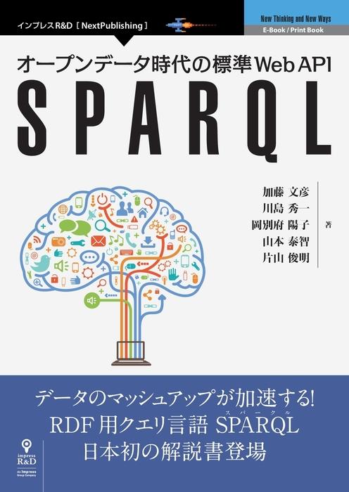 オープンデータ時代の標準Web API SPARQL拡大写真