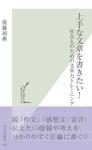 上手な文章を書きたい!~社会人のための文章力トレーニング~-電子書籍