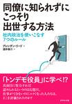 同僚に知られずにこっそり出世する方法-電子書籍