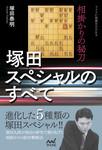 相掛かりの秘刀 塚田スペシャルのすべて-電子書籍