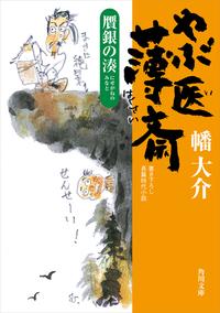 やぶ医薄斎 贋銀の湊-電子書籍