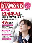 Education DIAMOND2015春号Vol.1-電子書籍