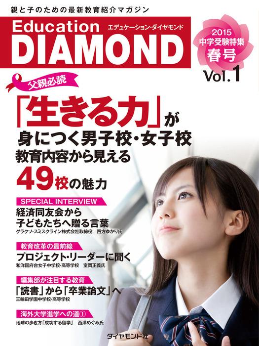 Education DIAMOND2015春号Vol.1拡大写真
