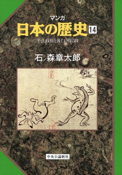マンガ日本の歴史14(中世篇) - 平氏政権と後白河院政-電子書籍-拡大画像