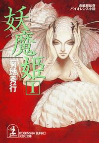 妖魔姫(ようまき)(1)