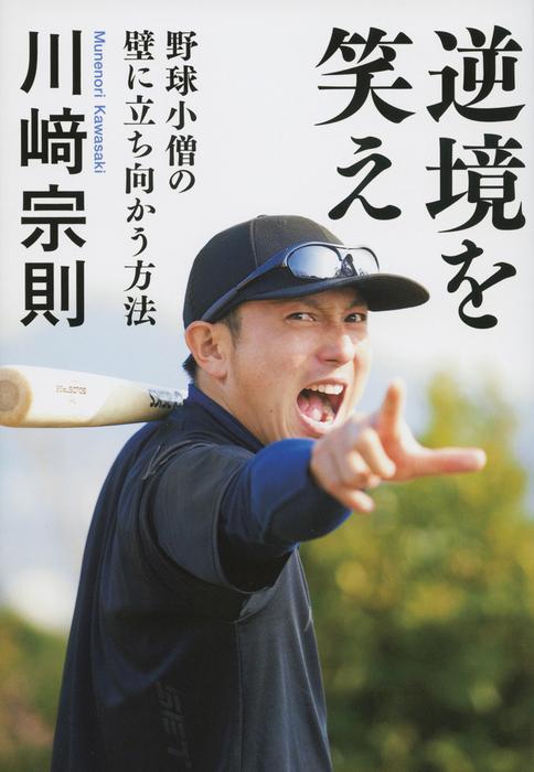 逆境を笑え 野球小僧の壁に立ち向かう方法拡大写真