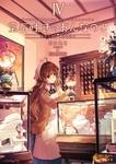 宝石吐きのおんなのこ(4) ~彼女の想いと彼の想い~-電子書籍