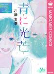 青に光芒-電子書籍
