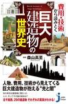 費用・技術から読みとく巨大建造物の世界史-電子書籍
