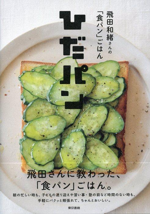 飛田和緒さんの「食パン」ごはん ひだパン拡大写真