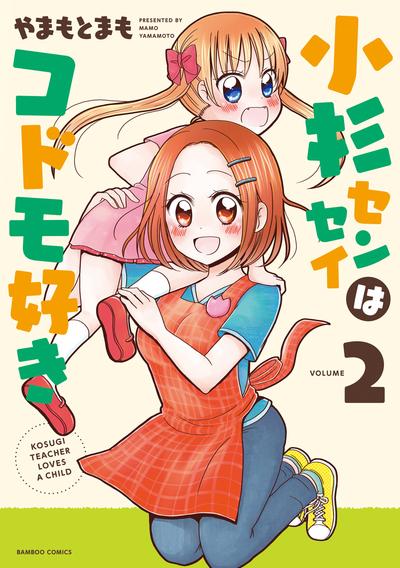 小杉センセイはコドモ好き(2)-電子書籍