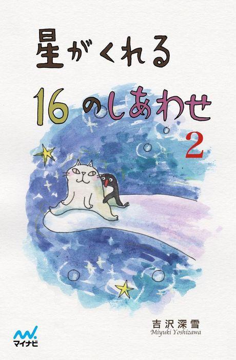 星がくれる16のしあわせ 2-電子書籍-拡大画像