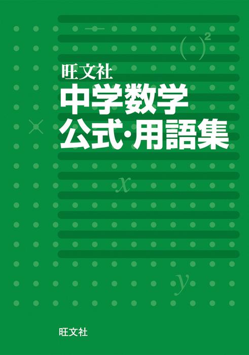 中学数学公式・用語集拡大写真