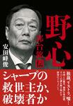野心 郭台銘伝-電子書籍