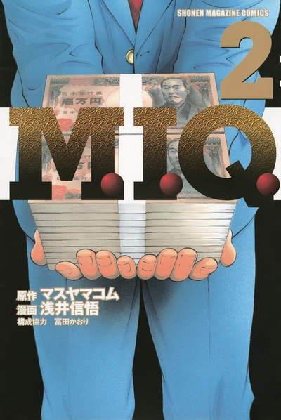M.I.Q.(2)-電子書籍