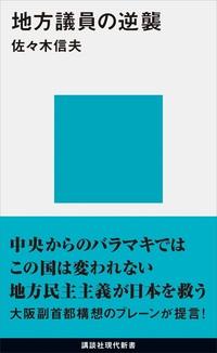 地方議員の逆襲-電子書籍