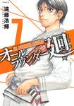 オールラウンダー廻(7)-電子書籍