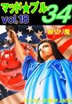 マッド★ブル34 18-電子書籍