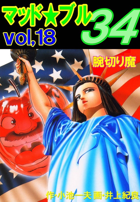 マッド★ブル34 Vol,18 腕切り魔-電子書籍-拡大画像