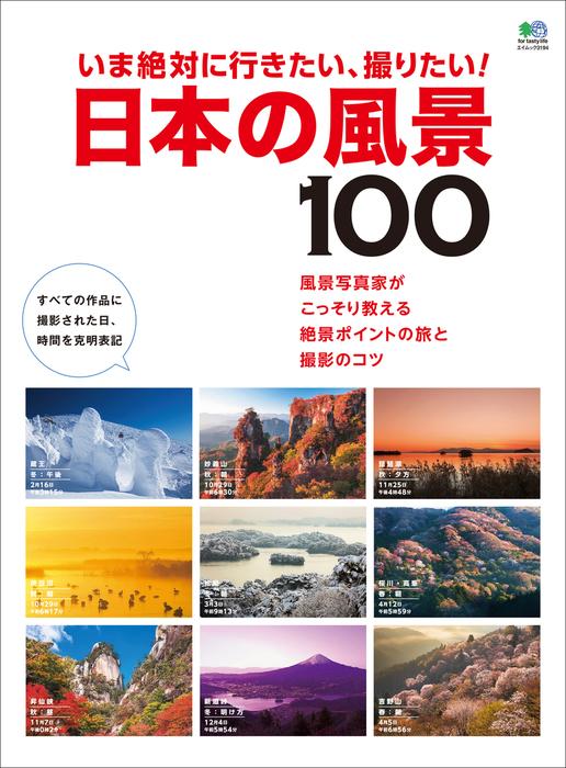 いま絶対に行きたい、撮りたい! 日本の風景100拡大写真