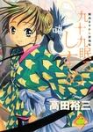 九十九眠るしずめ(2)-電子書籍