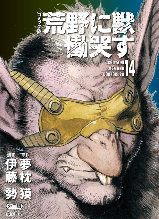 【コミック版】荒野に獣 慟哭す 分冊版14-電子書籍-拡大画像