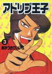 アドリブ王子 3巻-電子書籍