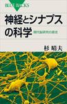 神経とシナプスの科学 現代脳研究の源流-電子書籍