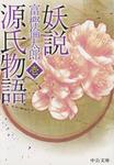 妖説 源氏物語 壱-電子書籍
