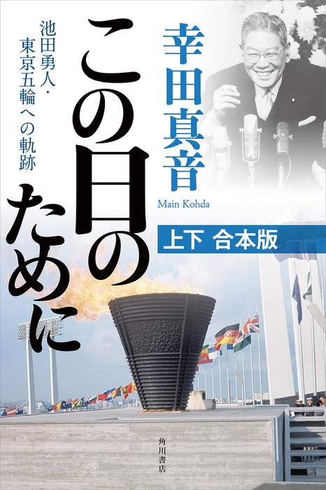 この日のために 池田勇人・東京五輪への軌跡 【上下 合本版】拡大写真