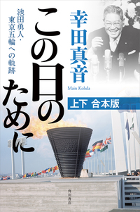 この日のために 池田勇人・東京五輪への軌跡 【上下 合本版】-電子書籍