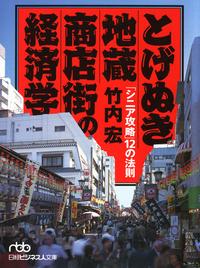 とげぬき地蔵商店街の経済学 「シニア攻略」12の法則-電子書籍
