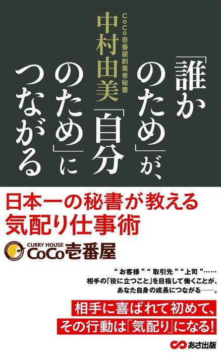 「誰かのため」が、「自分のため」につながる 日本一の秘書が教える気配り仕事術(あさ出版電子書籍)拡大写真