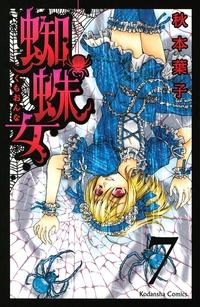 蜘蛛女 分冊版(7)-電子書籍