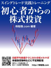 初心者からの株式投資 スイングトレード実践トレーニング-電子書籍