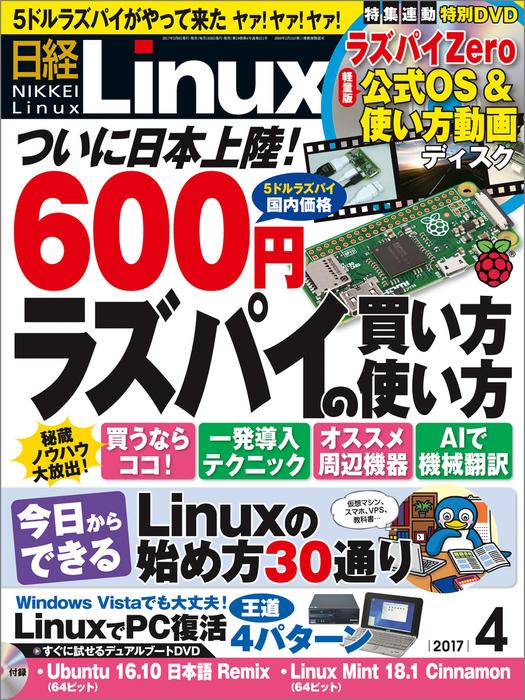 日経Linux(リナックス) 2017年 4月号 [雑誌]拡大写真