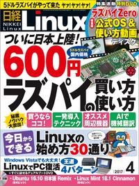 日経Linux(リナックス) 2017年 4月号 [雑誌]