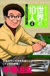 第4巻 手塚治虫 レジェンド・ストーリー-電子書籍