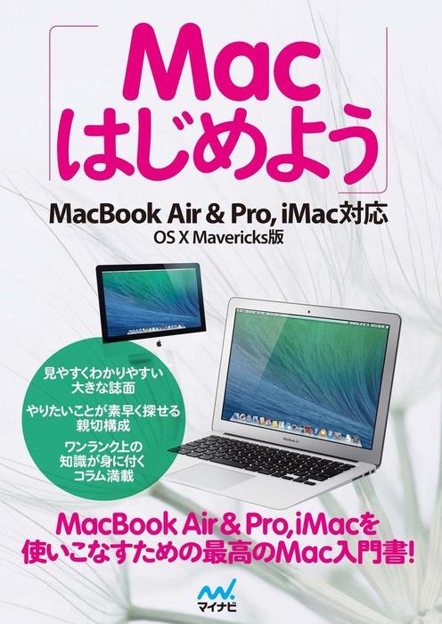 Macはじめよう MacBook Air & Pro, iMac対応 OS X Marvericks版拡大写真